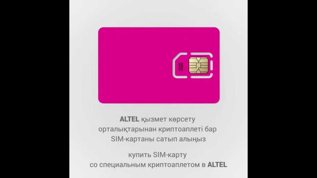 Пополнить баланс мобильного телефона altel 4g онлайн через систему приема платежей касса24 в казахстане.