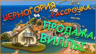 Черногория Срочная продажа виллы 5 05 2020