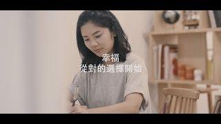 《幸福節電 節能標章篇》影片