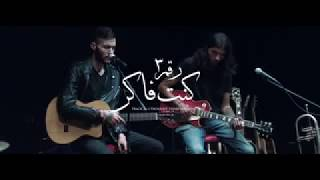 Cairokee _ I Thought there was still time (أجدد اغانى كايروكي رقم 3 (كنت فكر