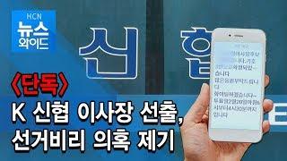 단독-K신협 이사장 선출, 선거 규정 위반 '의혹'/충…
