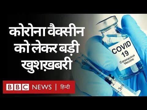 Coronavirus India Update: Covid19 की Vaccine लोगों पर कितनी असरदार? (BBC Hindi)