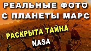 РЕАЛЬНЫЕ ФОТО С ПЛАНЕТЫ МАРС - РАСКРЫТА ТАЙНА NASA