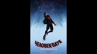 Человек-паук: Через вселенные (2018) - трейлер на русском языке