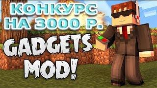 Minecraft 1.11.2. Gadgets 'n' Goodies. КОНКУРС НА 3000 руб. И ОБЗОР МОДА (Майнкрафт 1.11.2)