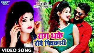 #VIDEO - राग धके रोवे पिचकारी | #Sonu Diwana का सबसे हिट गाना | 2021 Bhojpuri Holi New Song