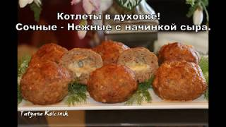 Лучший рецепт - Котлеты в духовке! с любым фаршем.