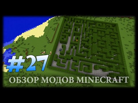 Лабиринты! + Проверка Мифа О Зомби - Dynamic Mazes Mod Майнкрафт