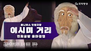 [국악콘서트 판] 옴니버스 인형극장 '이시미 거리' -…