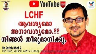 LCHF ആവശ്യമോ അനാവശ്യമോ? നിങ്ങൾ തീരുമാനിക്കൂ |Dr.Satish Bhat S.|Diabetic Care | Malayalam Health Tips