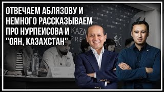 Отвечаем Аблязову. Еще про Ануара Нурпеисова и «Оян, Казахстан»