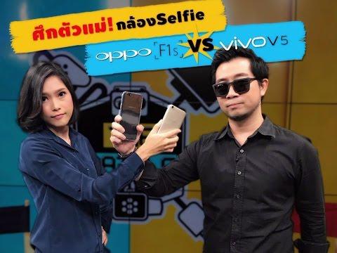 The Battle : ศึกตัวแม่กล้อง selfie Oppo F1s VS Vivo V5 - วันที่ 09 Jan 2017