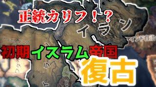【Hoi4KR】MOD世界で初期イスラム帝国を復古してみた!【ゆっくり実況】#7 part2