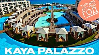 Турция Отдых Бассейн на балконе Kaya Palazzo Новогоднее настроение лучшие отели все включено 2020