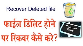 Best recovery software | How to recover deleted data