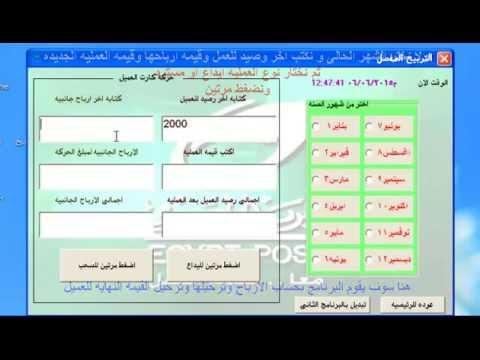 """برنامج الارباح 2015 """" البريد المصرى Egypt Post"""""""