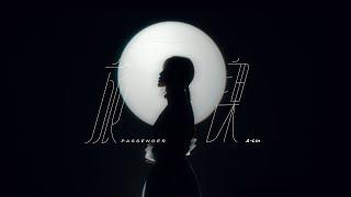 A-Lin《旅.課 Passenger》Official Music Video