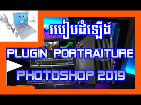 How To Install Plugin Portraiture On Photoshop CC 2019 Khmer |Rean Edit