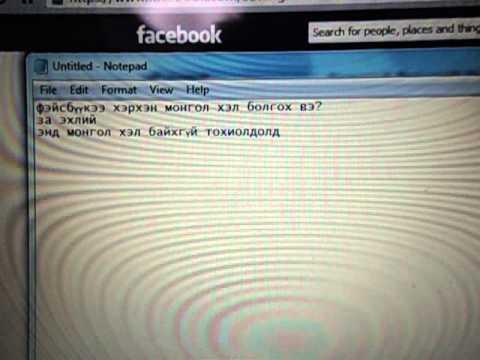 Facebook Mongolian Language