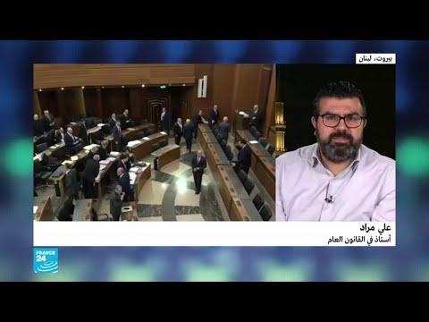 جدل في لبنان حول دستورية عقد الجلسة البرلمانية قبل نيل الحكومة الجديدة الثقة  - نشر قبل 1 ساعة