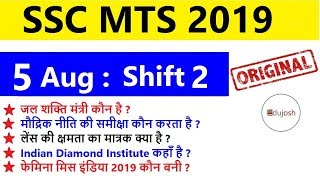 SSC MTS 5 August ALL SHIFT gk question //ssc mts 5 august 2019 shift 1, shift 2, shift 3 by Edujosh