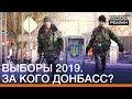 Выборы 2019 За кого Донбасс Донбасc Реалии mp3