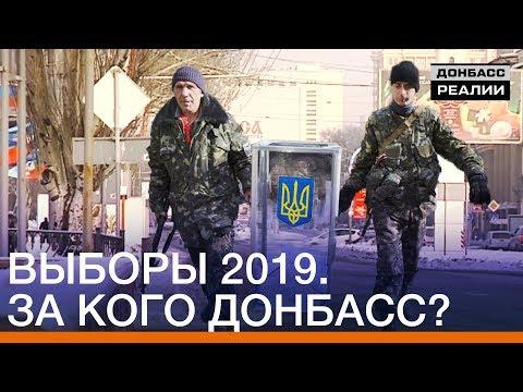 Выборы 2019. За