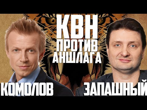 КВН против Аншлага: КВН Баттл №4