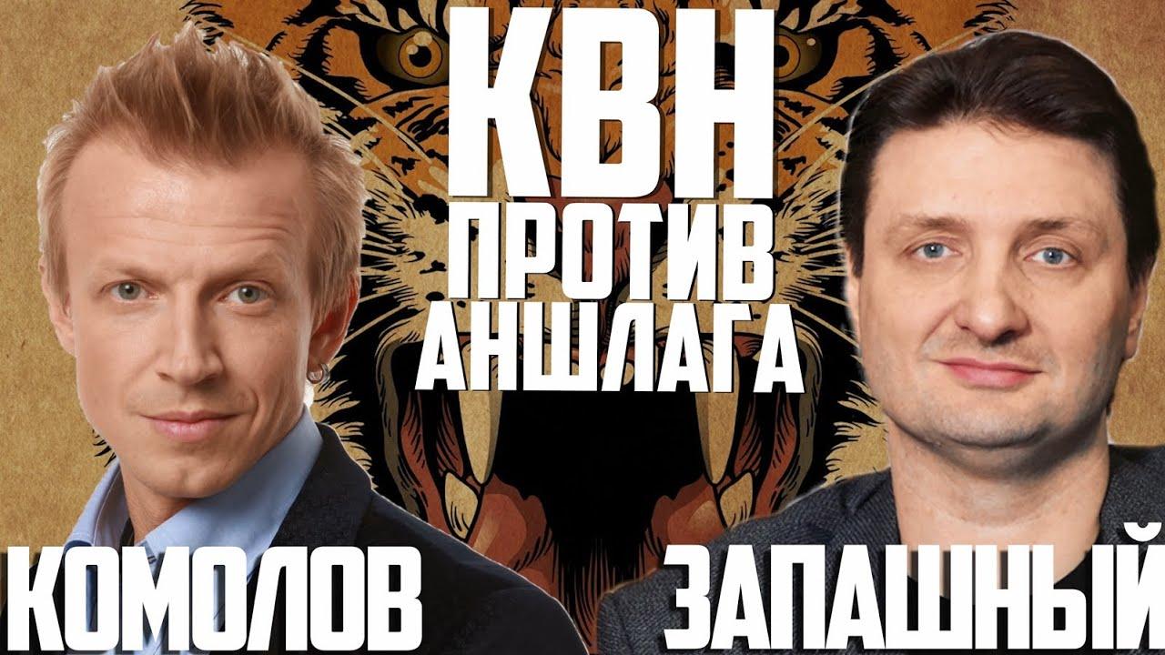 Баттл ЗАПАШНЫЙ vs КОМОЛОВ. КВН против Аншлага. Проверка на юмор.