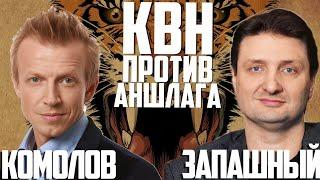 КВН БАТТЛ Запашный против Комолова Викторина в формате КВН против Аншлага Проверка на юмор