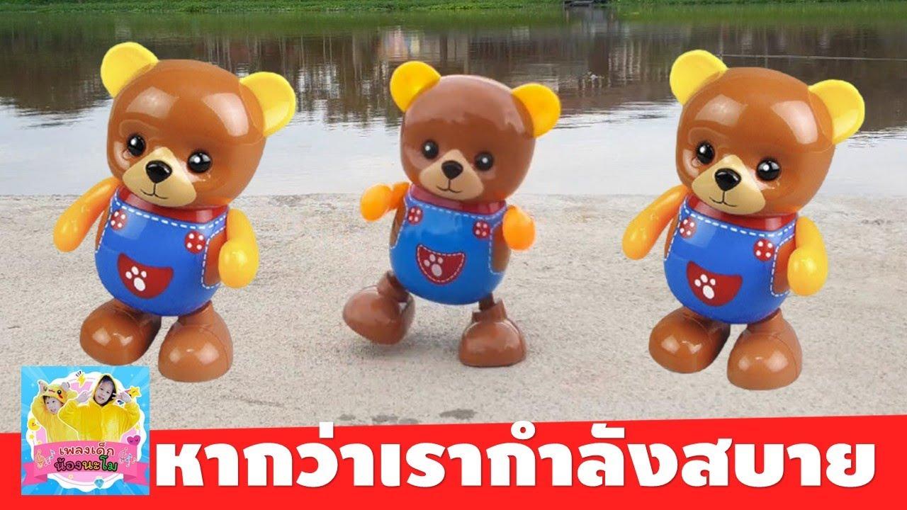 หากว่าเรากำลังสบาย จงปรบมือพลัน | น้องหมี เต้นประกอเพลงเด็ก | รีวิว หมีน้อยใส่ถ่านเต้นได้น่ารัก