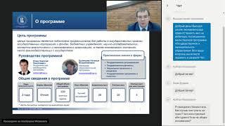 Вебинар магистратуры «Государственное имуниципальное управление»