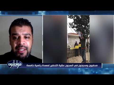 صحفيون ومدونون في السجون عشية التحضير لعهدة رئاسية خامسة
