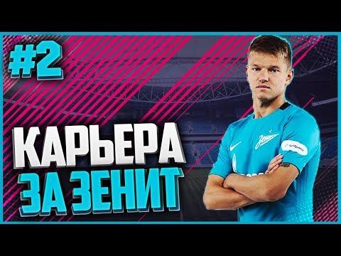 FIFA 18 ★ КАРЬЕРА ЗА ЗЕНИТ ★ |#2| - ШИКАРНЫЙ ГОЛ