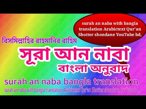 surah-an-naba-with-bangla-translation-arabictext-qur'an-[shotter-shondane-youtube-bd]