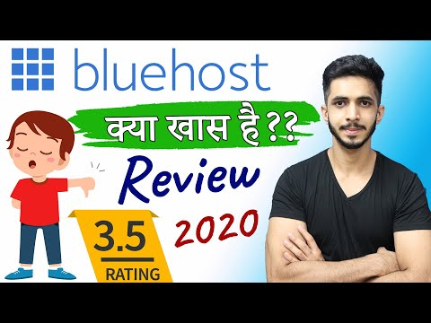 Bluehost Review in Hindi 🔥 (2020) - क्यों करते है इसे इतना promote - क्या खास बात है ?? 🤔