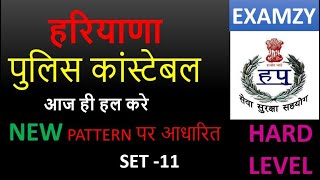 Haryana Police Constable Sample Paper ||New Pattern पर आधारित ||Haryana Poilce Practice Set