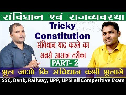 TRICK CONSTITUTION (संविधान याद करने का सबसे आसान  तरीका) //Part-2// By- R.M. Javed Sir