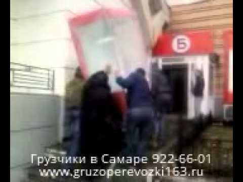 Грузчики в Самаре 922-66-01. Выгрузка холодильника.