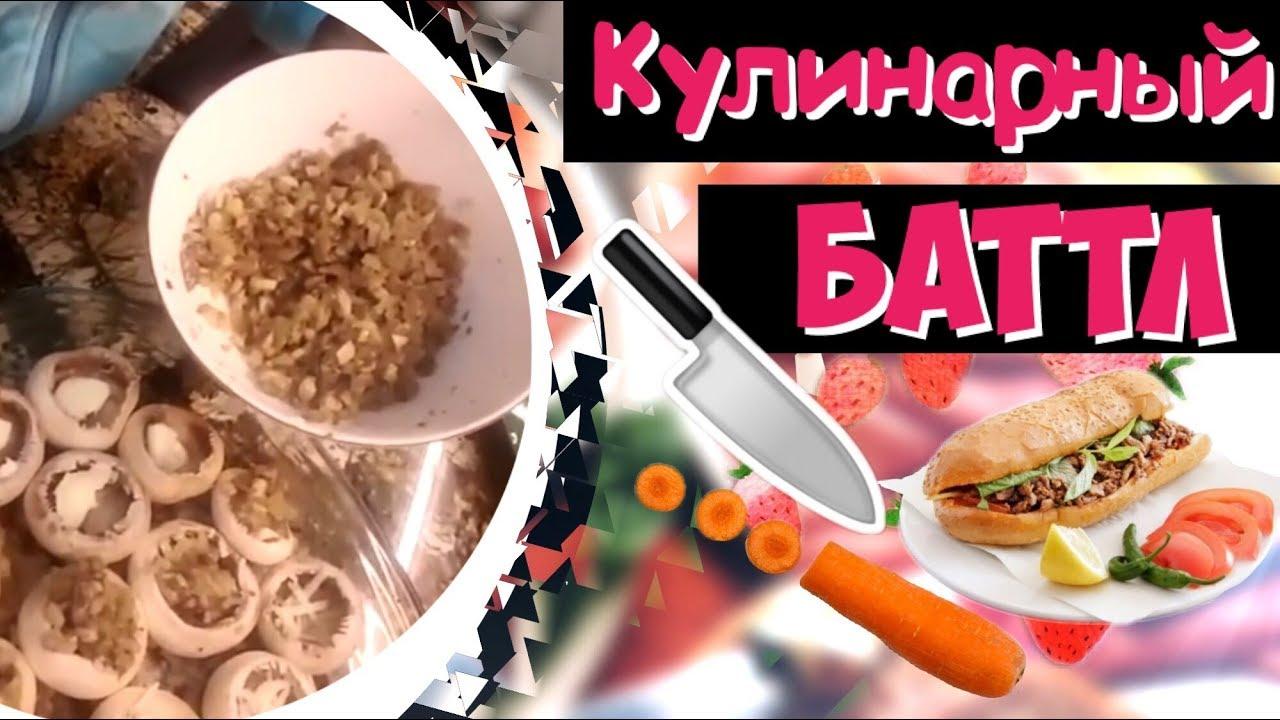 жениха кулинарный батл картинка городском округе