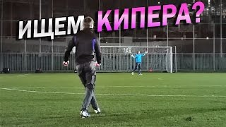 ПЕРЕХИТРИЛ ВРАТАРЯ   Destroying goalkeeper with knuckleballs