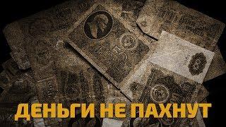 Легенды советского сыска. Деньги не пахнут