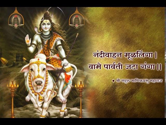 Nandi Vahan Mool Lingaa - नंदीवाहन मूळलिंगा - Shankar Bhajan by Shri Manik Prabhu Maharaj