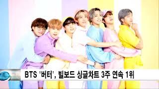 BTS '버터', 빌보드 싱글차트 3주 연속 1위