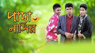 Deshi adalot   Bangla Funny Video   mogo film   Desi Cid Funny Video