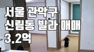 [빌라임대]서울 관악구 신림동 신림선 주변 역세권 빌라…