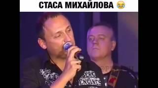 Типичный концерт Стаса Михайлова.