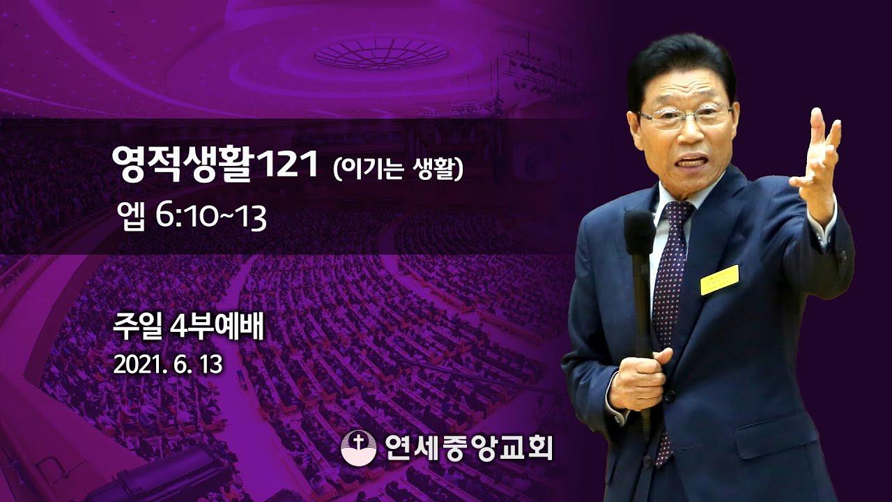[주일4부 주일밤예배] 영적생활121 (이기는 생활) 2021-06-13 [연세중앙교회 윤석전 목사]