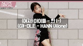 (Na Haeun) - () ((G) IDLE) - (-) ((HANN) Alone)