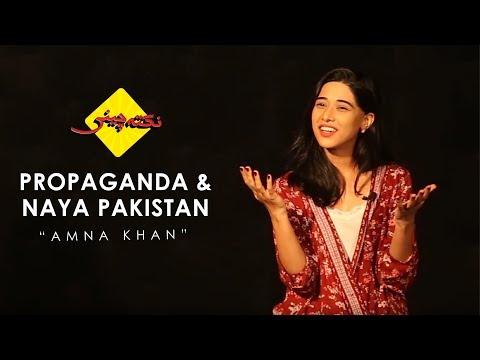 Naya Pakistan By Amna Khan